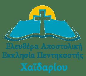 Ελευθέρα Αποστολική Εκκλησία Πεντηκοστής Χαϊδαρίου